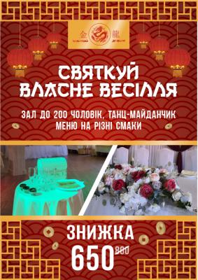 Ціну на весілля ЗНИЖЕНО!