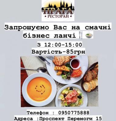 "Скуштуйте смачні Бізнес Ланчі у ресторані ""Прага"""