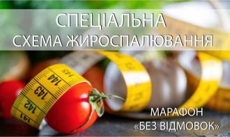 постер Жироспалюючий марафон «Без відмовок»