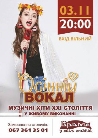постер Осінній вокал