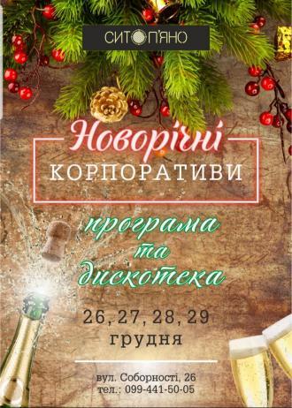 постер Новорічний корпоратив
