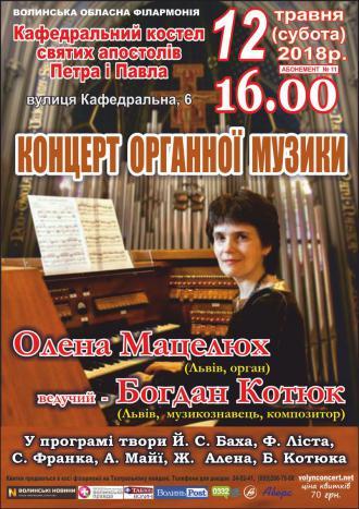 постер Концерт органної музики
