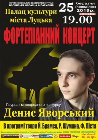 постер Концерт Дениса Яворського (фортепіано)