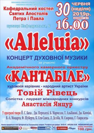 """постер У КОСТЕЛІ ЗВУЧАТИМЕ """"ALLELUIA"""""""