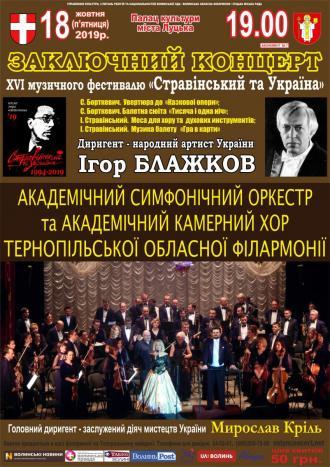 постер ЗАПРОШУЄМО НА ЗАКЛЮЧНИЙ КОНЦЕРТ ФЕСТИВАЛЮ
