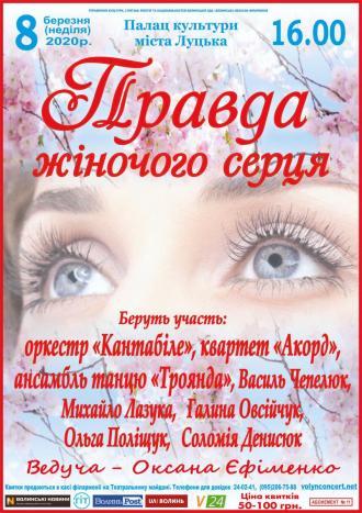 """постер """"ПРАВДА ЖІНОЧОГО СЕРЦЯ"""""""