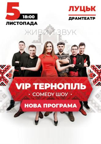 постер VIP Тернопіль Comedy шоу