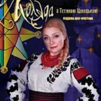 постер Різдвяне шоу «Коляда з Тетяною Ціхоцькою»