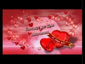 постер Концерт до Дня закоханих