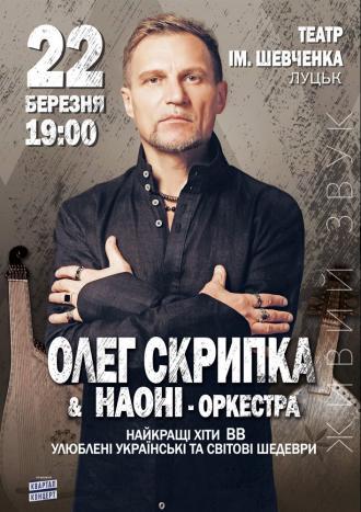 постер Олег Скрипка та оркестр НАОНІ