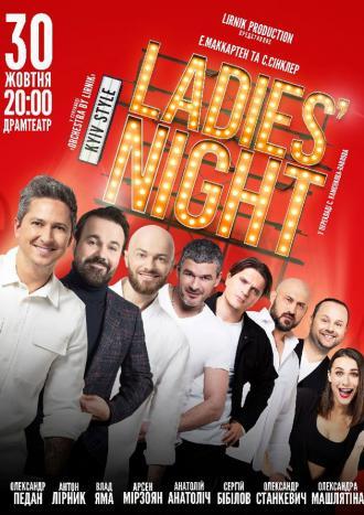 постер Ladies Night
