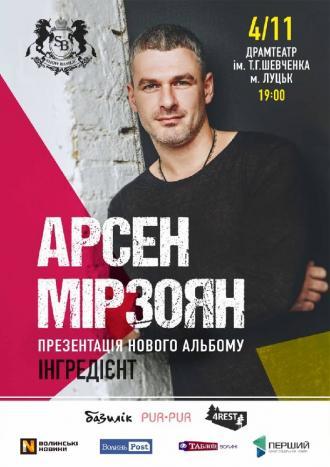 постер Презентація нового альбому «Інгредієнт»