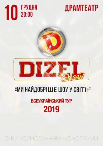 постер Дизель Шоу