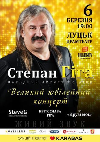 постер Степан Гіга