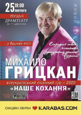 постер Михаил Грицкан