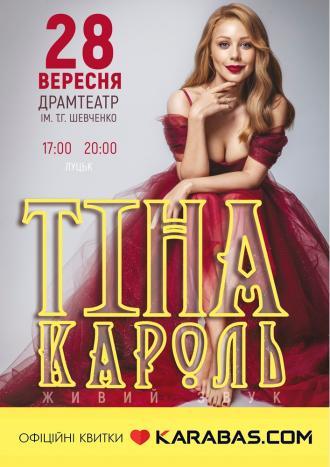 постер Тіна Кароль