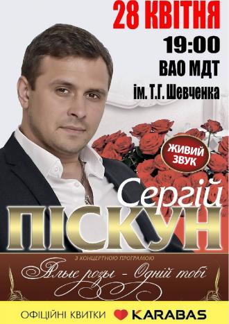 постер Сергей Пискун