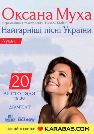 постер Оксана Муха