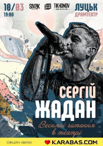 постер Сергій Жадан