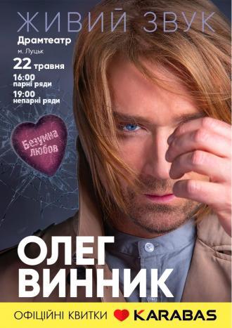 постер Олег Винник