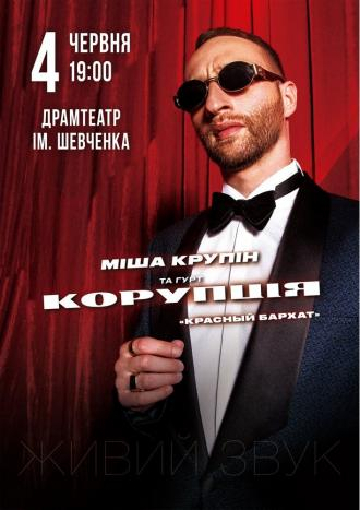 постер Міша Крупін та гурт «Корупція»