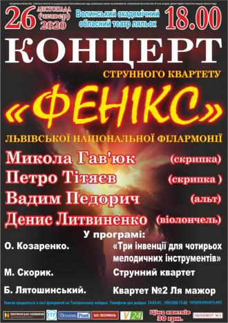 """постер """"ФЕНІКС"""" ІЗНОВУ ПРИБУДЕ ДО ЛУЦЬКА"""