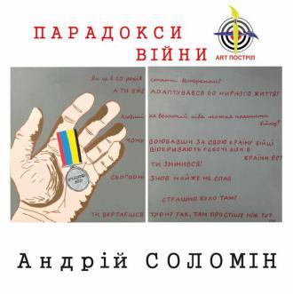 постер Відкриття виставки Парадокси війни