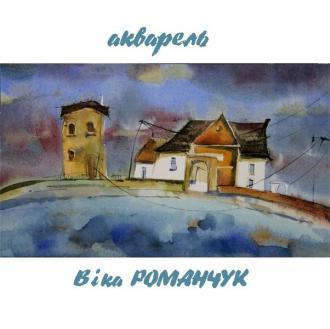 постер Відкриття виставки акварелі Віки Романчук
