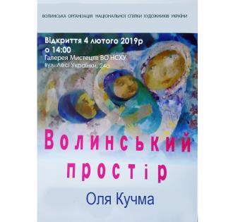 """постер Виставка волинської художниці  Олі Кучми  """"Волинський простір"""""""