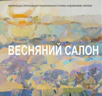 постер Відкриття  обласної художньої виставки  ВЕСНЯНИЙ САЛОН
