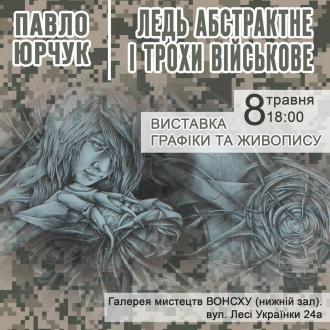"""постер Відкриття персональної виставки Павла Юрчука """"Ледь абстрактне і трохи військове"""""""