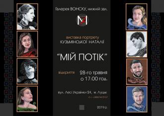 """постер Вдкриття виставки """"Мій потік"""". Живопис, графіка Кузьмінської Наталії."""