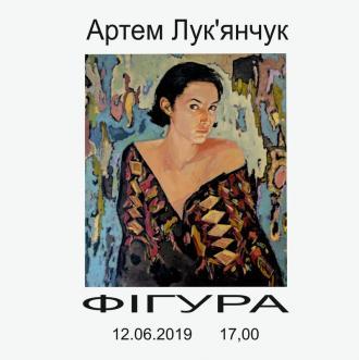постер Відкриття персональної виставки  Артема Лук'янчука ФІГУРА