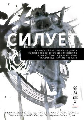 постер Відкриття виставки  СИЛУЕТ