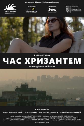 постер Час хризантем