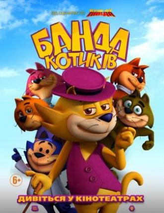 постер Банда котиків
