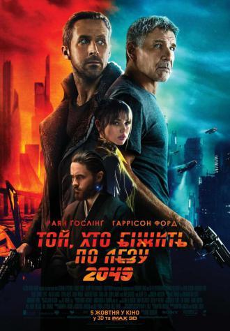 постер Той, хто біжить по лезу 2049