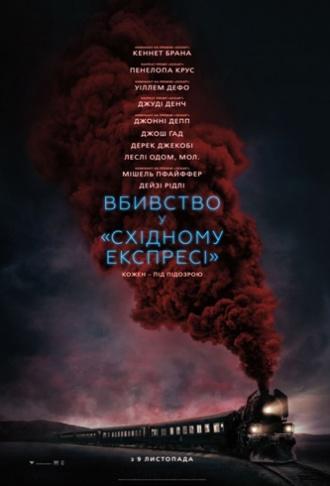 постер Вбивство у «Східному експресі»