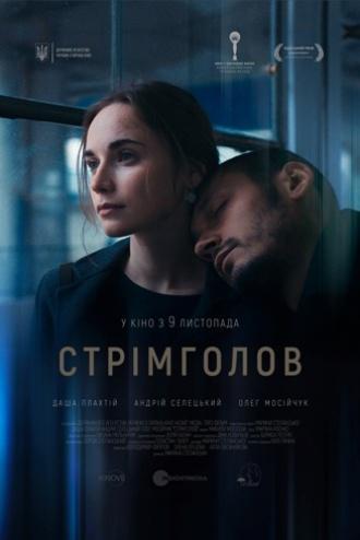 постер Стрімголов