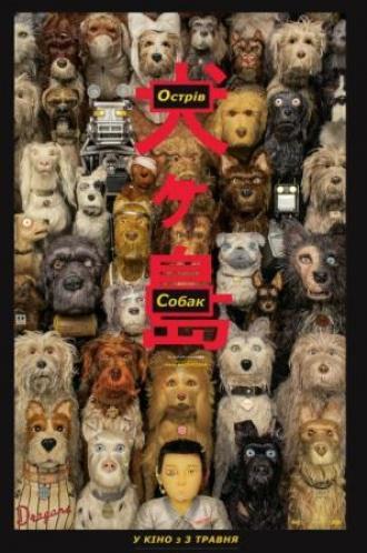 постер Острів собак