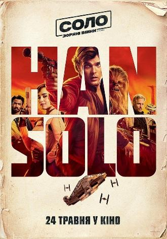 постер Соло: Зоряні війни. Історія