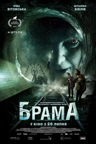 постер Брама