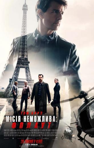 постер Місія неможлива: Фолаут