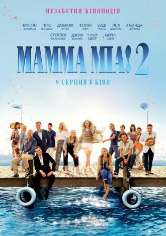 постер Мамма Міа! 2