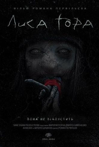 постер Лиса Гора