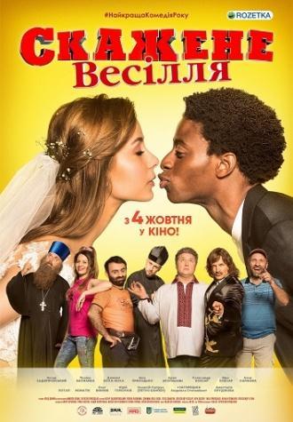 постер Скажене весілля