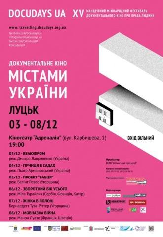 постер Docudays UA