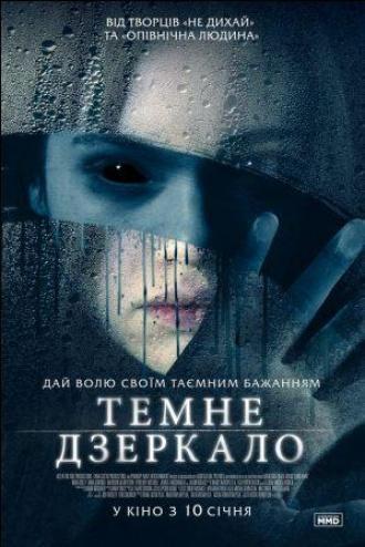 постер Темне дзеркало
