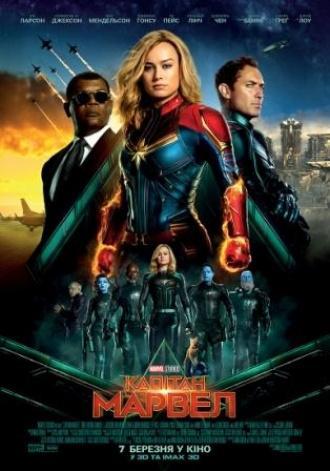 постер Капітан Марвел 3D