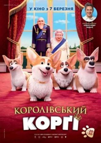 постер Королівський коргі 3D